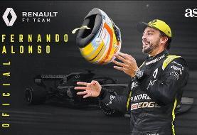 آلونسو به فرمول یک بازگشت