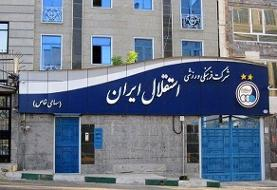 سرپرست روابط عمومی باشگاه استقلال یک روز بعد از انتخاب استعفا داد!