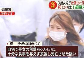فرزندکشی یک مادر در ژاپن | دختر سه ساله هشت روز گرسنه ماند و مرد