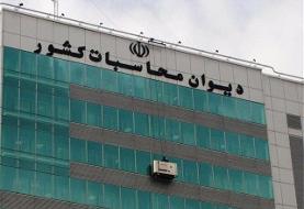واکنش دیوان محاسبات به سخنان سید میعاد صالحی درباره صندوق بازنشستگی