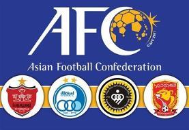 برنامه کامل نمایندگان ایران در لیگ قهرمانان آسیا اعلام شد