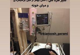 عکس | کیانوش گرامی درگیر کرونا در بیمارستان | برایم دعا کنید