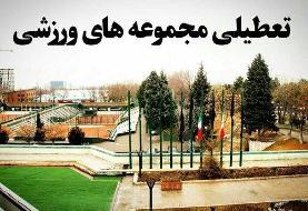 تعطیلی ۱۰ روزه مجموعه های ورزشی شهرداری تهران