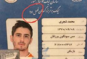 شکایت نایب قهرمان لیگ برتر فوتسال از قهرمان