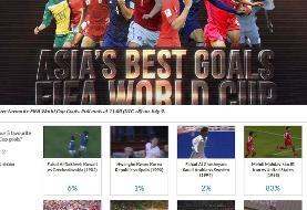 گل مهدویکیا بهترین گل تیمهای آسیایی در جام جهانی/عکس
