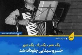 پیام تسلیت دبیر خانه جشنواره بینالمللی فیلم وارش در پی درگذشت خسرو سینایی