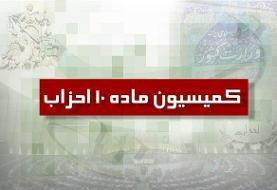 «شریعتی» و «حدادی» عضو کمیسیون ماده ۱۰ احزاب شدند