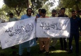 تجمع در تهران با پرچم طالبان