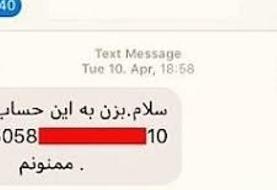 هشدار پلیس فتا: مراقب این پیامک باشید