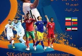 پوستر عجیب برای تورنمنت فوتسال ایران و بی خبری کمیته فوتسال