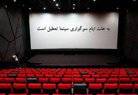 بعد از کرونا، ماه محرم: سینماها از اول شهریور ۱۱ روز تعطیل خواهند شد