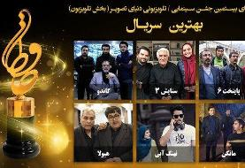 معرفی نامزدهای بخش تلویزیون بیستمین جشن حافظ