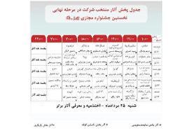 جدول اجراهای نخستین جشنواره مجازی «هنر -۱۹» منتشر شد