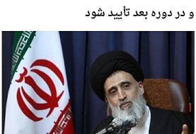 پاسخ احمدی نژادیها به توصیه تلویحی سخنگوی شورای نگهبان به رئیس جمهور سابق