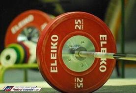 ارسال گزارش نمونه های دوپینگ دستکاری شده وزنه برداری به IOC