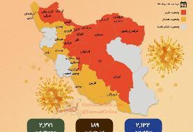 ببینید   وضعیت آمار کرونا در ایران در ۲۰ مرداد ۱۳۹۹