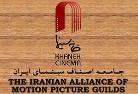 هیات مدیره جدید «خانه سینما» انتخاب شدند