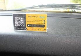 بارکدخوان QR در ۸۰۰ تاکسی شهر اصفهان فعال شد