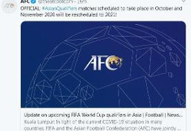 فوری | بازی های مقدماتی جام جهانی در آسیا به سال آینده موکول شد