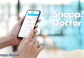 با اسنپ دکتر همیشه به پزشک دسترسی داشته باشید