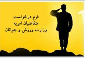 سامانه امریه سربازی سمن های جوانان افتتاح شد