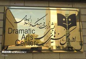 انتشار گزارش مالی جشنواره تئاتر فجر و جشنواره تئاتر فتح خرمشهر