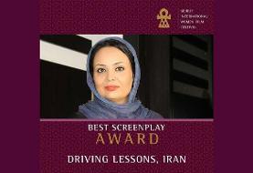 یک ایرانی بهترین فیلمنامهنویس جشنواره «زنان بیروت» شد
