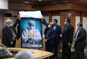 پوستر بخش مدافعان سلامت جشنواره فیلم مقاومت رونمایی شد