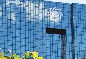 اطلاعیه بانک مرکزی درباره تصمیمات جدید اجرای سیاست پولی