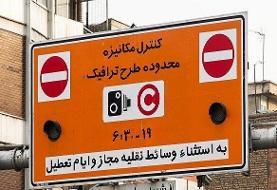ادامه لغو طرح ترافیک تهران تا پایان مرداد