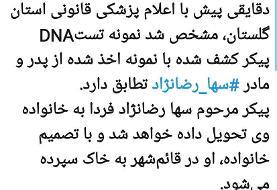 جسد سها رضانژاد احراز هویت شد | نیابت قضایی به دادستانی تهران برای تحقیق از اعضای تور