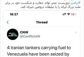 گزارش از توقیف بنزین ایران در راه ونزوئلا توسط آمریکا؛ سفیر ایران تکذیب کرد