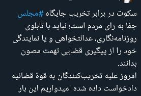 تحمل مجلسیها تمام شد! | ارائه دادخواست علیه تخریب کنندگان مجلس