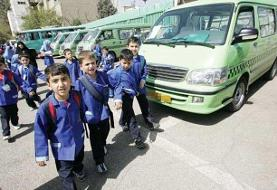 جزئیات و زمان ثبتنام رانندگان سرویس مدارس | هر سرویس اجازه دارد چند نفر را سوار کند؟