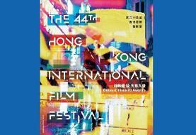 فیلمهای جشنواره لغوشده هنگکنگ معرفی شد