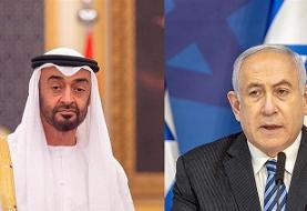 اعلام عادیسازی روابط امارات با اسرائیل