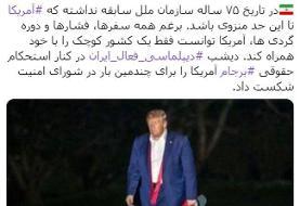 واکنش سخنگوی وزارت خارجه به شکست تاریخی آمریکا در برابر ایران