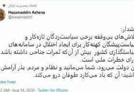 آشنا: دولت روحانی میرود، شما میمانید و مردم