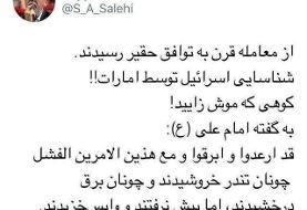 واکنش صالحی به آغاز روابط علنی امارات و رژیم صهیونیستی