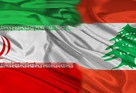 ظریف: در بالاترین سطح در کنار لبنان هستیم/شربل وهبه: ایران حامی لبنان است