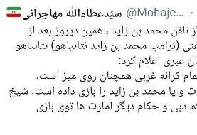 واکنش متفاوت عطاءالله مهاجرانی به توافق امارات و رژیم صهیونیستی