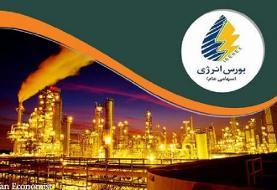 بشکه ای ۹۴۴ هزار و ۶۲۲ تومان: در پی رکود صادرات، ایران شروع به فروش اوراق نفت خام در داخل کشور کرد