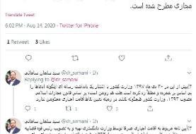 واکنش سامانی به ادعای دخالت وزارت کشور در تعیین جدول اقامت اجباری ...