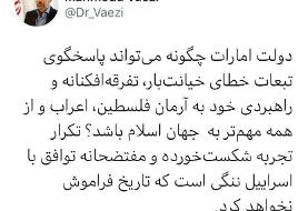 توئیت معنادار واعظی در واکنش به توافق امارات با اسرائیل