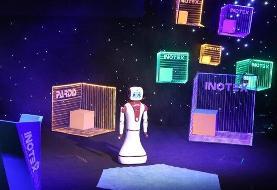 رویدادی که با ارائه مجری ربات آغاز شد و با معرفی برترینهای اینوتکس پیچ پایان یافت