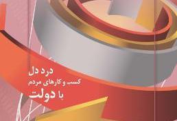 قصه پرغصه کسب و کار در ایران