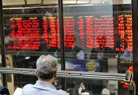 ادامه روند کاهشی بورس تهران | افت ۲ هزار و ۸۱۸ واحدی شاخص کل