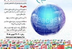 وبینار ائتلاف جهانی برای صلح و عدالت برگزار می شود