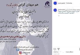 اظهارنظر جدید پزشک محمدرضا شجریان | دلیل بستری شدن استاد در آیسییو