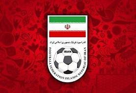 اطلاعیه فدراسیون فوتبال در خصوص بازداشت پسر رییس سابق
